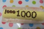 1000ロールケーキ.jpg